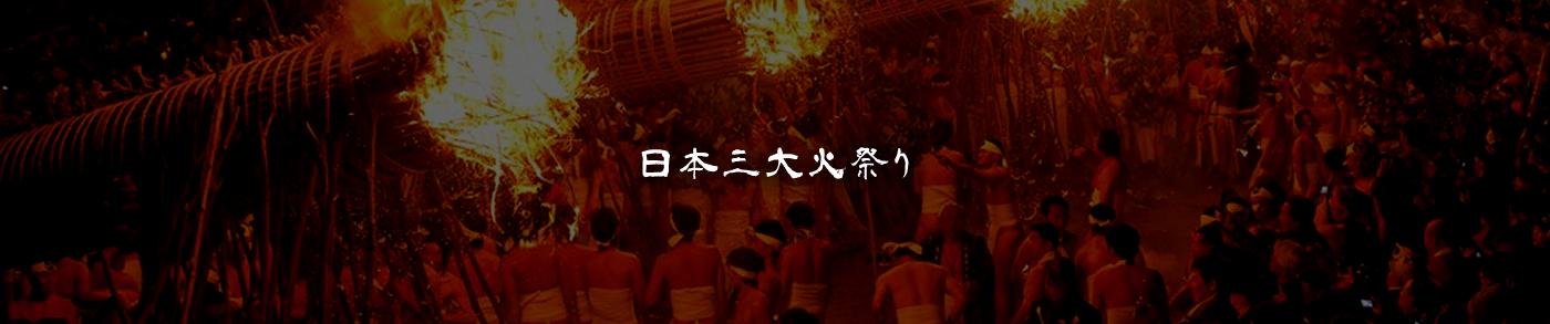 日本三大火祭り