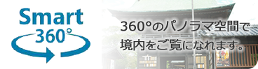 360°パノラマ空間で大善寺玉垂宮の境内をご覧になれます。