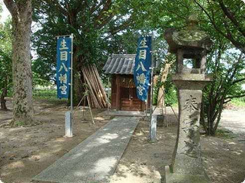 生目八幡宮(いきめはちまんぐう)